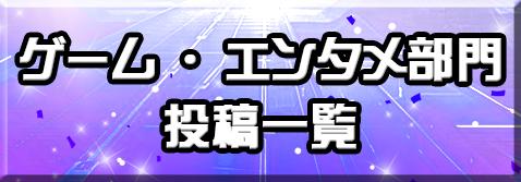 ゲーム・エンタメ部門
