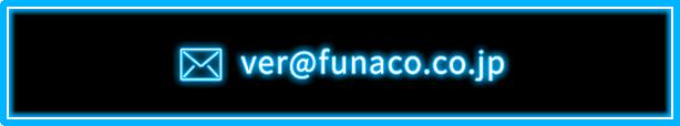 ver@funaco.co.jp