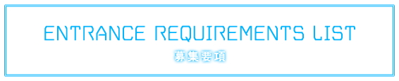Entrance Requirements List 募集要項