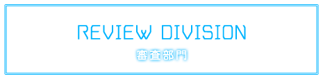Review Division 審査部門