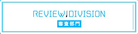 Review Division 審査部門