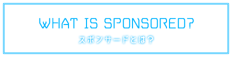 What is Sponsored? スポンサードとは?