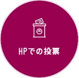 HPでの投票